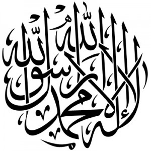 shahada-shahadah-arabic-islamic-calligraphy-tawheed-